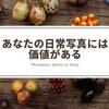 スマホで撮った「写真がお金にかわるアプリ」Slepy・セルピー!!売れた写真「2000円」を振込申請してみた