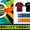 「ルーセントカップ 第61回東京インドア」大会記念グッズ紹介&前売り販売のお知らせ
