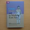 近現代東アジアにおけるジェンダーと健康の歴史