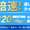 WiMAX2+で220Mbps対応の端末が発表されました