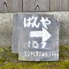 伊予市双海町の「ぱんや107」行ってみた!行き方まとめ!