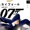 『007 スカイフォール』を観てきましたよ