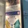 2019年6月12日(水)/丸善・丸の内本店