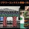 【チップタワーコンテスト】本日より作品募集開始!