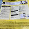 北海道ビジネスEXPO