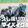 久し振りのマイバイク走行会(幸田サーキット[2021.07.22])