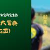 小倉大賞典(G3)の予想【高配当狙い】