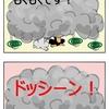 【クピレイ犬漫画】蚊取り線香・その1