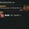 【ブレフロ2】クエストブック「ミッションⅨ」コンプリート!!