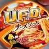 【リピ買いアリ】日清焼きそばU.F.Oのチーズソース味は意外とおいしかったのでレビューする!!