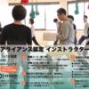 [6月開講・千葉・火曜コース]RYT200全米ヨガアライアンス認定講座!