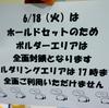 【利用制限】6/17ロープエリア14:00~15:30まで利用できません。