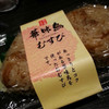 【福岡空港】ANA FESTA 6番ゲート店