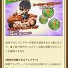 【FLO】ともだち招待キャンペーン!!イネムリドラゴンバイク欲しぃ(´・ω・`)