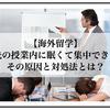 【海外留学】留学先の授業内に眠くて集中できない?その原因と対処法とは?