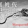 映画『マスカレード・ホテル』あらすじ&感想!【ネタバレ】木村拓哉と長澤まさみのダブル主演!犯人は誰だ?