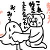 【自分を大事にする食事】チャーシュー系の『なんちゃって豚角煮』