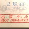 2019年8月12日。出国中止スタンプ。