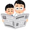 新聞離れ。子どもにこそ読ませたい新聞〜デジタル版が便利〜