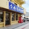 たまには、「ザ・沖縄」な昼食でも