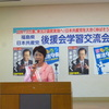 16日、共産党県後援会の学習交流会。船山由美比例候補が挨拶。