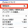 iTunesを使ったオーディオフォーマット「HE-AAC」への変換方法。
