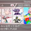 【S20 最終4位/39位】脱出流星☆ミトムピクシー【最終最高2074】