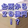 台所から29億円発見のニュース!
