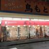 【鳥もと 2号店 荻窪】線路沿い 昼飲みもできる焼鳥屋さん