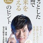 メンタリストDaiGoのニコ生で知識を増やしまくろう-放送は1回約28円で見れるので尋常じゃないコスパ!