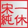 【一休宗純】 読後に、思わず「なるほどねぇ」と唸る禅僧の逸話