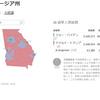 バイデン氏南部ジョージア州で得票数逆転!開票率99%で勝利に大手