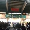 けやき坂46日本武道館3day 初日レポ