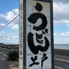 うどん県の西の端で日本一のいりこだしが味わえる西端手打上戸(じょうと)【香川 讃岐うどん旅6】