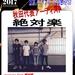 号外!【絶対楽 特集!!】あぢぃ~HOTLINE2017 東北ファイナル直前スペシャル!!!
