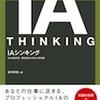 ワークスコーポレーション発行の坂本貴史『IAシンキング電子書籍版』の販売を始めました!