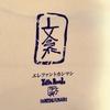 今週のお題「お気に入りのTシャツ」(エレカシ編)