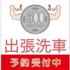 就労継続支援B型おりーぶ西昆陽 安定収入、楽しい洗車のお仕事🚘メンバーさん募集中‼️ http://www.olive-jp.co
