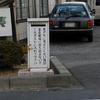 静岡県藤枝市(旧岡部町)の白ポスト