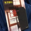 祝・新刊発売!<古典部>青春ミステリ・『氷菓』。