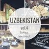 ウズベキスタン女一人旅④ブハラ編Part.3~お土産探し第一弾:スザニ、ハサミなど~