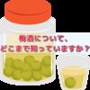 梅酒をつくるための知識。酒税法のルールや梅酒ができる原理を知っていますか?