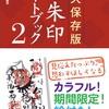 【新刊!】永久保存版 御朱印アートブック2(2018年4月25日発売!)