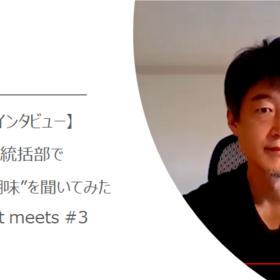"""【動画インタビュー】BITA統括部で""""はたらく""""醍醐味を聞いてみた techtekt meets #3"""
