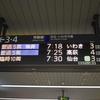 のんびり冬の仙台号 水戸駅 仙台駅