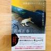 【書評】表参道のセレブ犬とカバーニャ要塞の野良犬