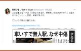 東ちづる、伊是名夏子同様にJRの事前連絡協力要請を都合よく無視