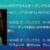 【横浜】6月オープンクラス内容