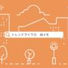 トレンドマイクロ【4704】 IRメモ