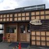ふじ門製麺さん訪問